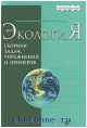 Экология. Сборник задач, упражнений и примеров